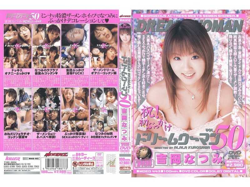 MDED-443 Natsumi Yoshioka DREAM WOMAN VOL.50 Dream Woman - Abuse, Bukkake