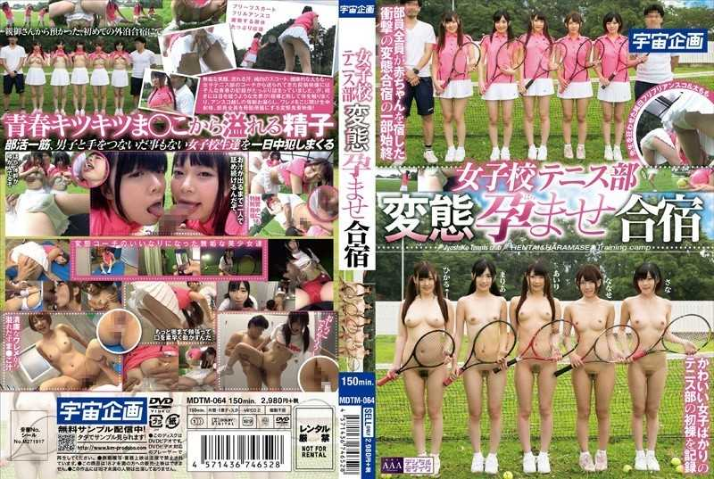 MDTM-064 The Girls' School Tennis Transformation Conceived To Training Camp - School Girls, Urination