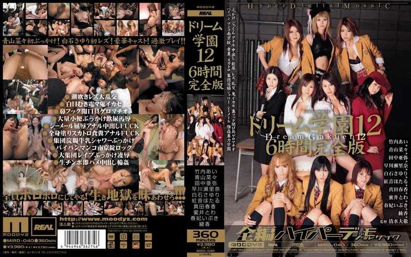 MIRD-040 Dream Gakuen 6 Full Version For 12 Hours - Scatology, School Stuff