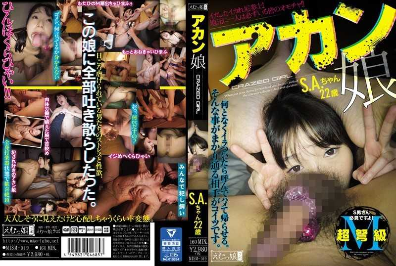 MISM-019 Akan Daughter SA-chan 22-year-old - Deep Throating, Urination