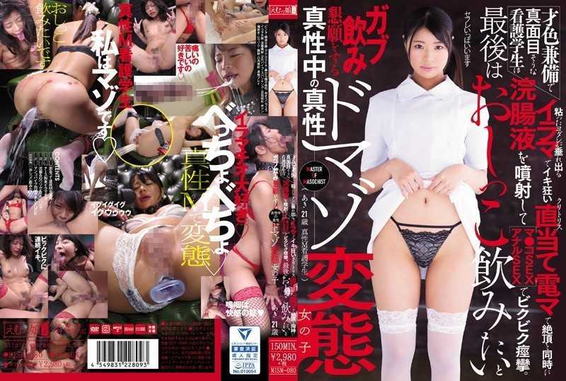MISM-080 A Serious Nursing Student Who Is Serious And Serious Is A Stubborn Yodare Slugs Out Ira Mad Crazy Clitoris Just Hit The Cum And Ejaculates At The Same Time And Injects Enemas And It Is A Bicubic Convulsion With MA ○ CO SEX Anal SEX.At The End I W