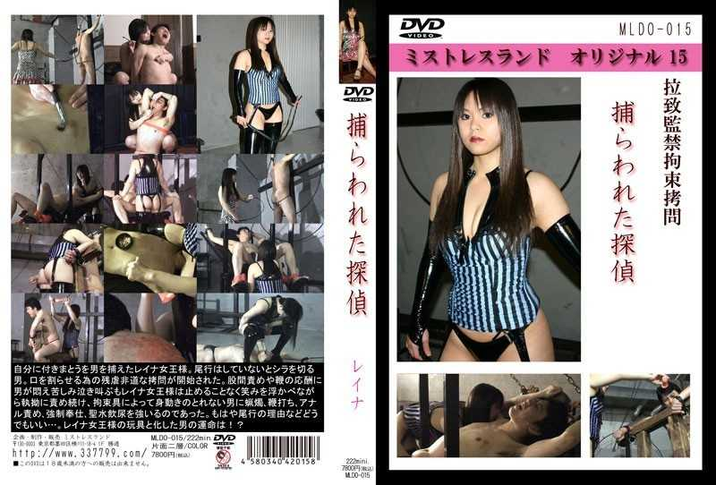MLDO-015 Detective Reina Was Caught - Training, SM