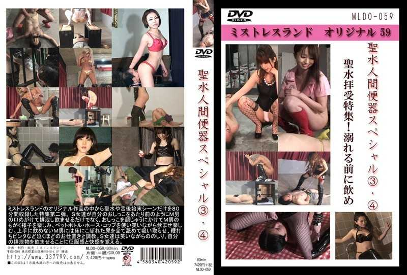 MLDO-059 Holy Water Human Toilet Special 3 4 - SM, Training