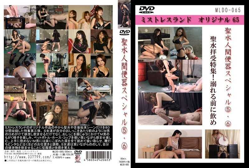 MLDO-065 Holy Water Human Toilet Special 5 6 - Urination, Other Fetish