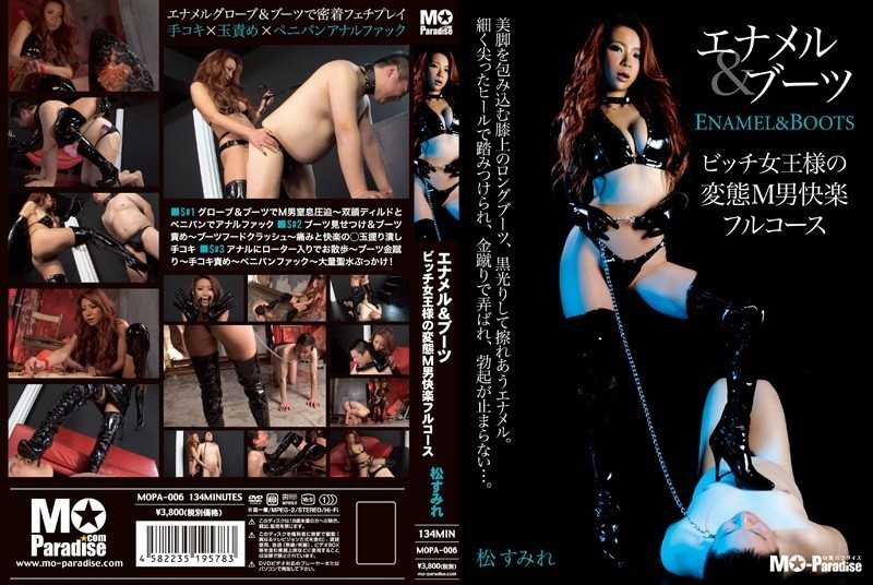 MOPA-006 Transformation M Man Pleasure Full Course Of Pine Violet Enamel And Boots Bitch Queen - Anal, Slut