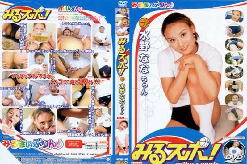 MSD-001 View Sports! Nana Mizuno - Masturbation, Bloomers
