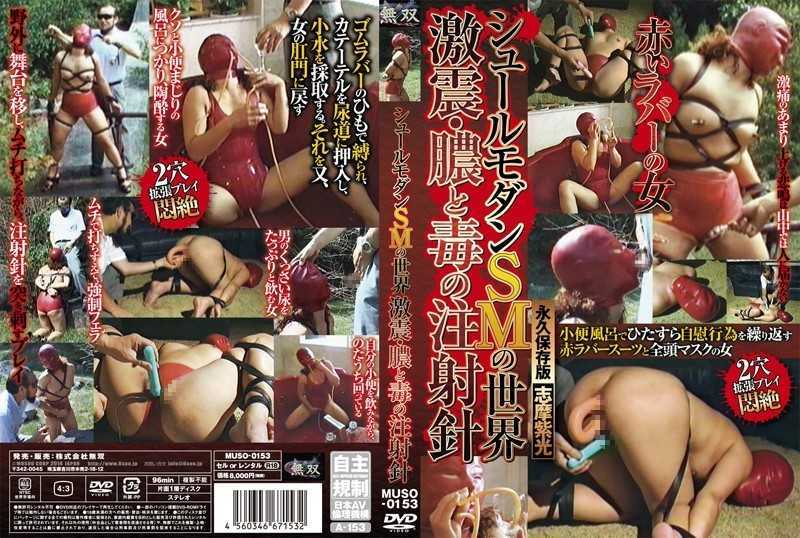 MUSO-0153 Needle And Poison The World Seismic Sur-pus Of Modern SM - Training, Outdoors