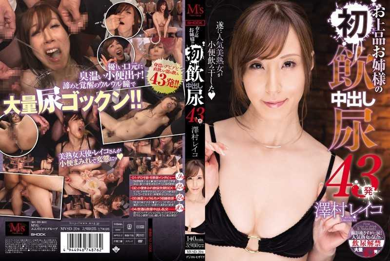 MVSD-204 43 Departure Sawamura Reiko's First Out Drinking The Urine Of Your Refined Sister - Digital Mosaic, Creampie