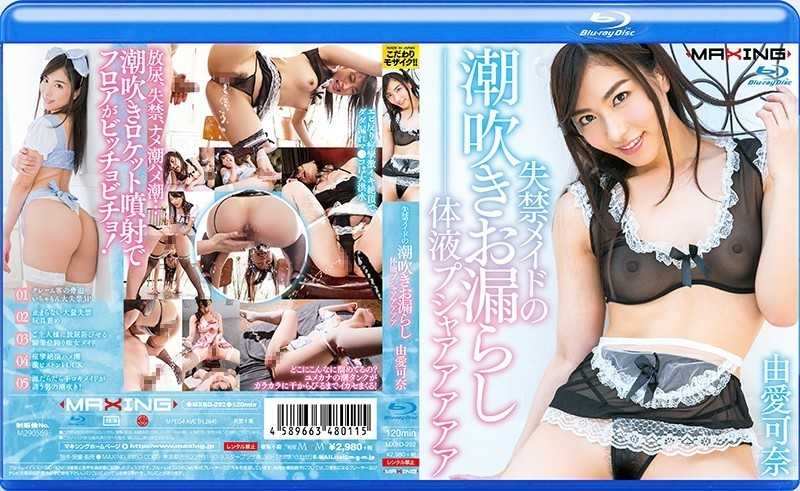 MXBD-292 Leaked Squirting All Of Incontinence Maid Body Fluids Pusher Aaaaa Kana Yume In HD (Blu-ray Disc) - Blu-ray, Urination