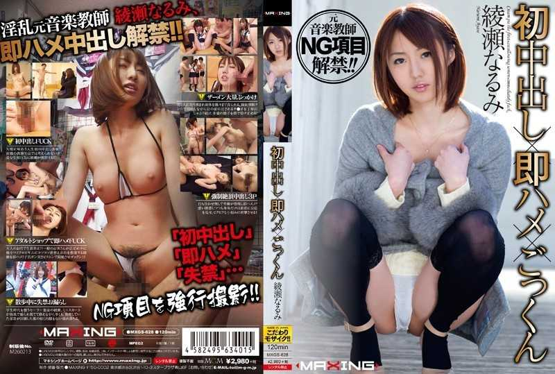 MXGS-628 First Pies Cum × × Immediately Saddle Ayase Narumi - Creampie, Immediate Oral
