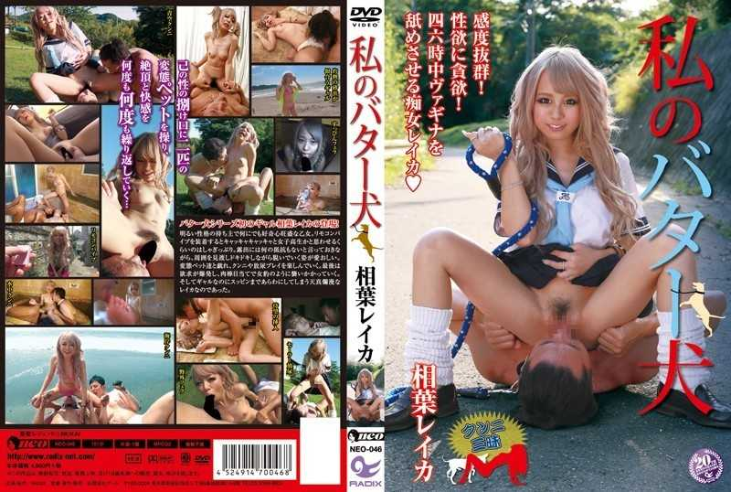 NEO-046 Butter Dog Aiba Reika My - Piss Drinking, Cunnilingus