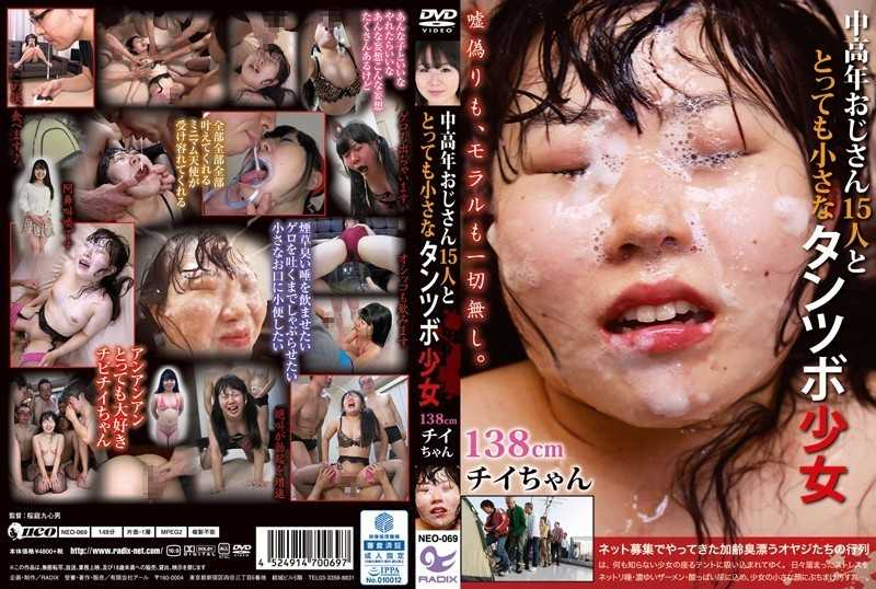 NEO-069 The Spring Very Small Tantsubo Girl Forest Viz 15 People Middle-aged And Elderly Uncle - Solowork, Piss Drinking