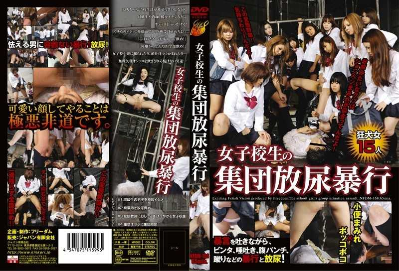 NFDM-168 Pissing Assault Group Of School Girls - Urination, School Girls