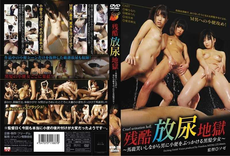 NFDM-225 Dash - Black Hair Girl Piss On Man - Hell While Bakawarai Cruel Pissing - Other Fetish, Urination