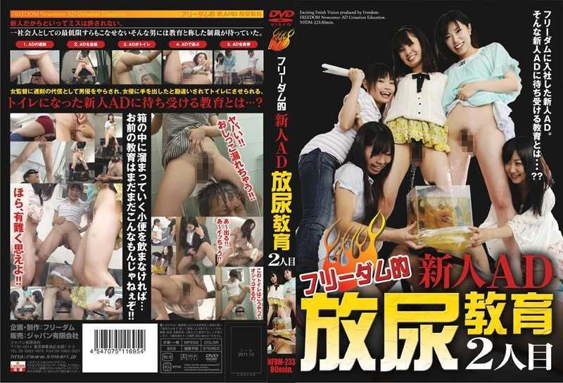 NFDM-233 Freedom Of Education Pissing Second Rookie AD - Training, Cruel Expression