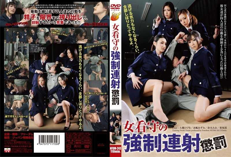 NFDM-243 Punishment From The Guards Forced Fire Woman - Various Professions, Urination