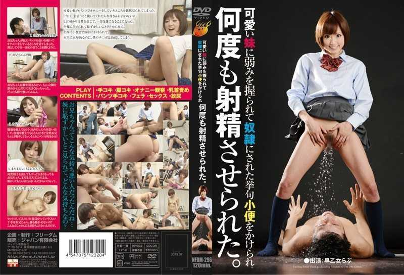 NFDM-296 It Was Allowed To Ejaculate Many Times Are Over Finally Piss That Has Been Enslaved Being Held Weaknesses To Cute Sister. - Cruel Expression, School Girls