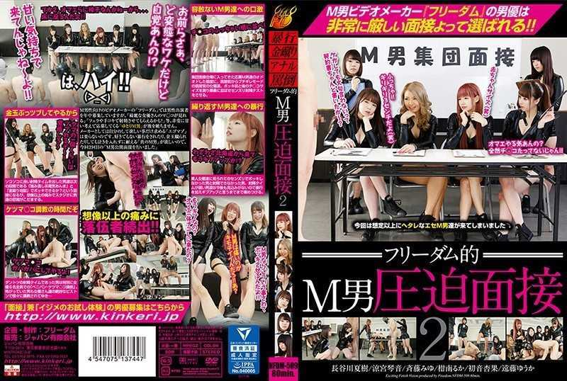 NFDM-509 Freedomian M Man's Oppression Interview 2 - Mini Skirt, Submissive Men