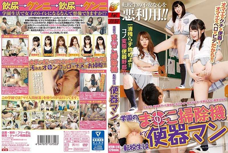NFDM-518 School Girls Cleaner Transfer Student Is A Toilet Man - Piss Drinking, Facesitting