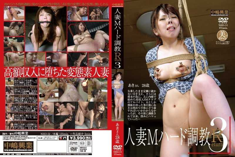 NHD-051 Torture M Married Return3 Hard - Training, Enema