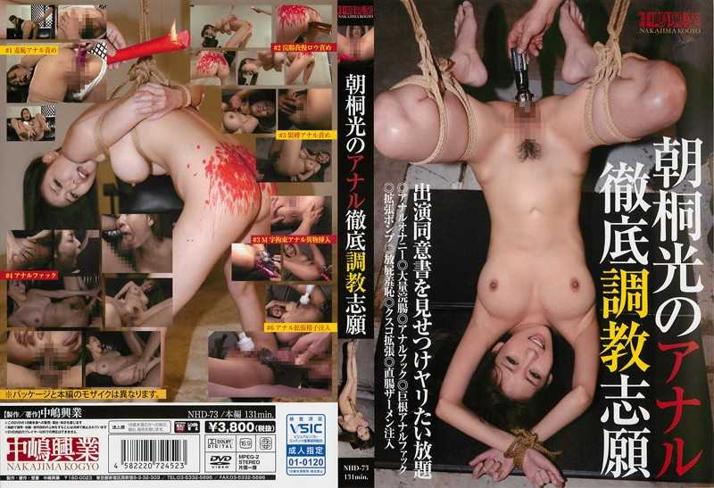NHD-073 Anal Thorough Training Volunteers In The Morning Tung Light - Abuse, Enema