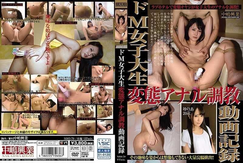 NHD-079 Do M Women's College Metamorphosis Anal Trainee Video Record Yuria Tsuno - Solowork, Abuse