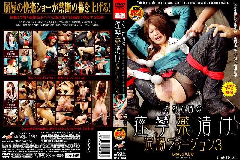 NHDT-613 Version 3 Enema Drugged Convulsions Of This Is Rumor - 3P, 4P, Digital Mosaic
