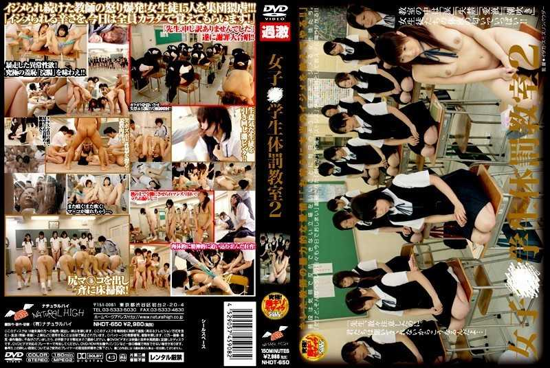 NHDT-650 ○ Women's 2 Student Classroom Corporal Punishment - Rape, Digital Mosaic