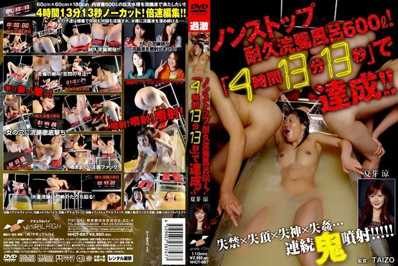 "NHDT-687 600 L Bath Non-stop Endurance Enema! ""Achieved In The ""4 Hours 13 Minutes 13 Seconds!! Ryo Natsume - Anal, Fisting"