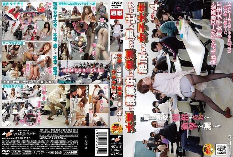 NHDTA-111 Four Female College Student Voice Is Also To Publish To Climax Without Molestation In Class At The University Of - Big Tits, Female College Student