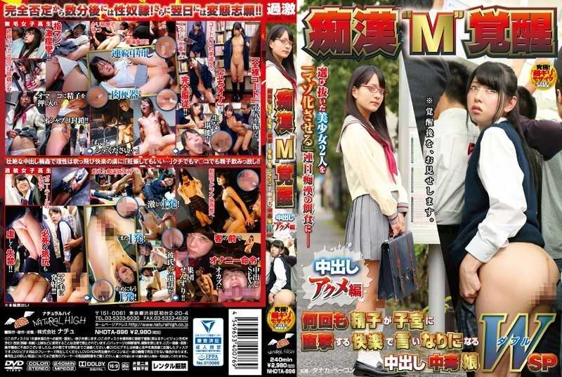 NHDTA-896 Also Molester 'm' Acme Ed Many Times Out While Awake Cum To Become Compliant With The Pleasure That Sperm To Hit The Uterus Poisoning Daughter Wsp - Urination, AV Actress