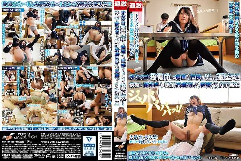 NHDTB-045 Forcibly Forcibly Pierced The Big Cock And Forcibly Piss!Cuddly Girls Girls School Girls Who Can Not Endure Pleasure And Cum All Over - School Girls, Urination