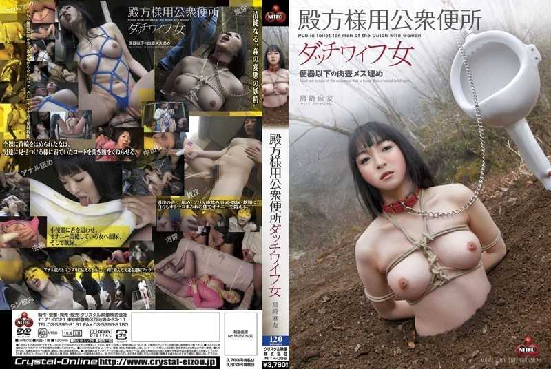 NITR-006 Gentlemen Like Public Toilet Sex Doll For Woman Shimazaki Mayu - Creampie, Solowork