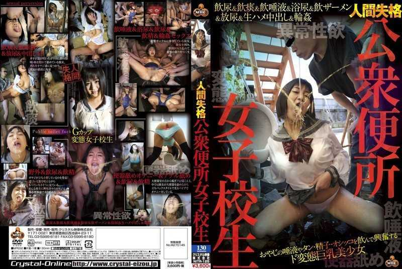 NITR-125 The Fallen Angel Public Toilet School Girls Otsuka Idyllic - Cum, Solowork