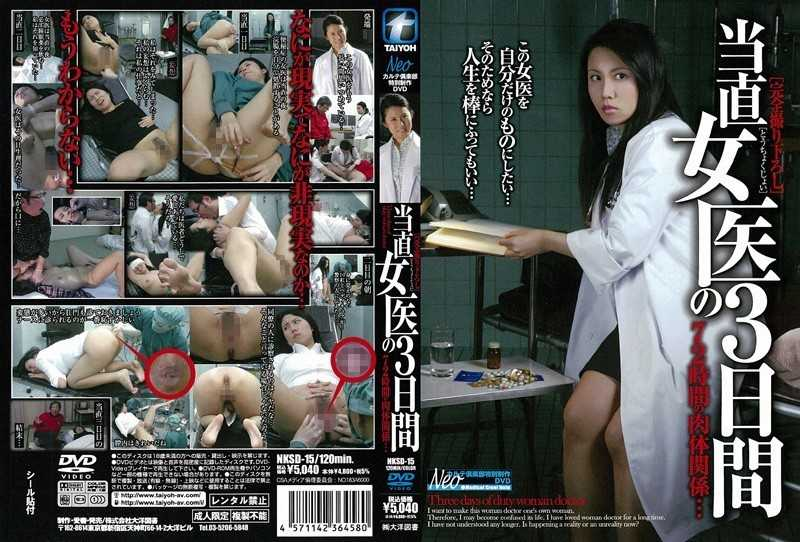 NKSD-15 3 Days Of The Female Doctor On Duty - Drug, Enema