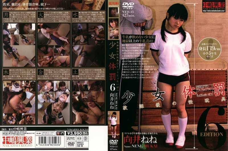 NTD-15 6 Nene Mukai Girl Corporal Punishment - Urination, Gangbang