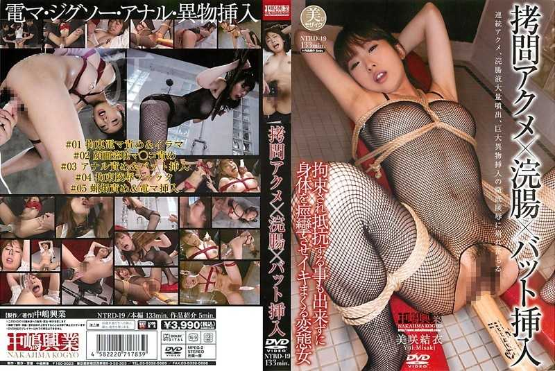 NTRD-19 Torture Acme × Enema × Bat Insertion - Abuse, Enema