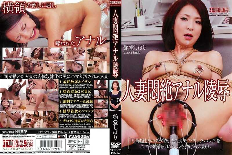 NTRD-25 Digging And Gloss Hall Anal Rape Housewife Agony - Enema, Anal