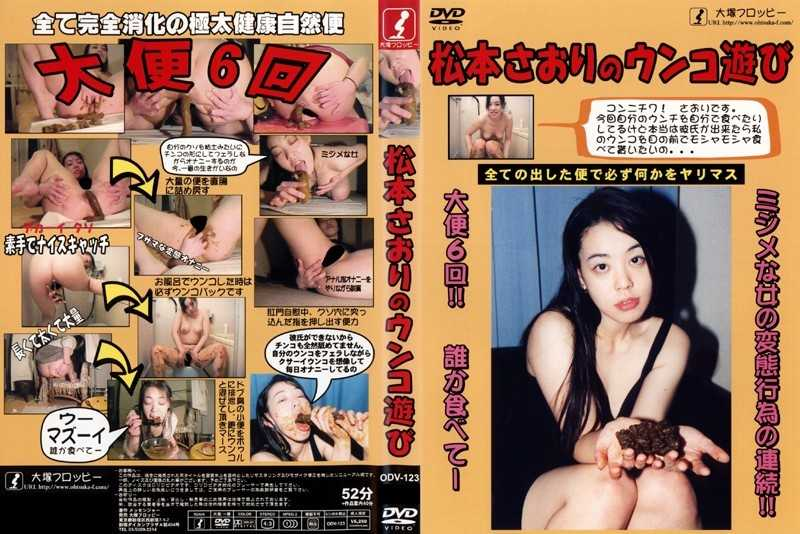 ODV-123 Saori Play Shit Of Matsumoto - Defecation, Coprophagy
