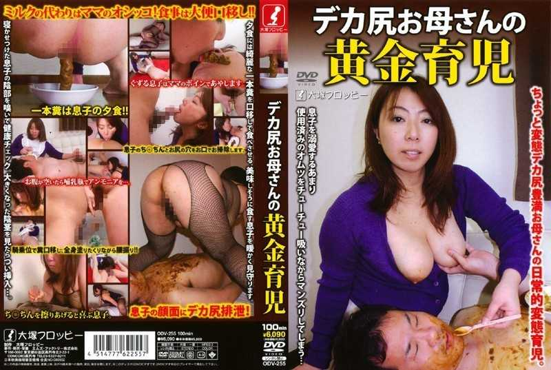 ODV-255 The Golden Ass Mom Childcare - Mother, Scatology