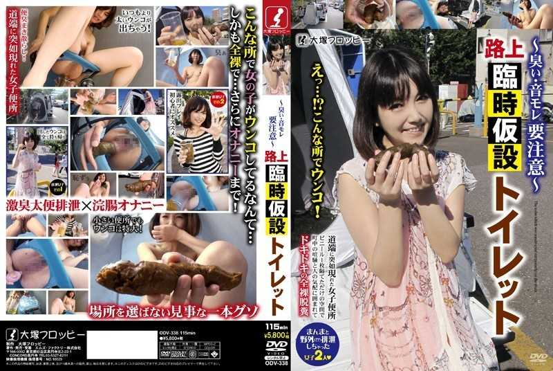 ODV-338 Smell, Sound Leakage Careful ~ Street Extraordinary Temporary Toilet - Other Fetish, Enema