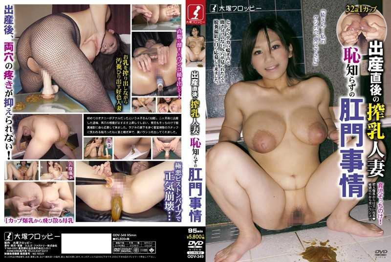 ODV-349 Anus Circumstances Ichiki Ayaka Of Milking Shameless Married Woman Immediately After Birth - Masturbation, Solowork