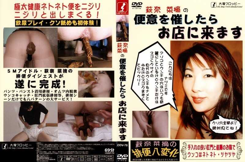 ODV-78 If You Come To The Store Held A Bowel Movement Of Natsumi Nana Hagi - Coprophagy, Scatology