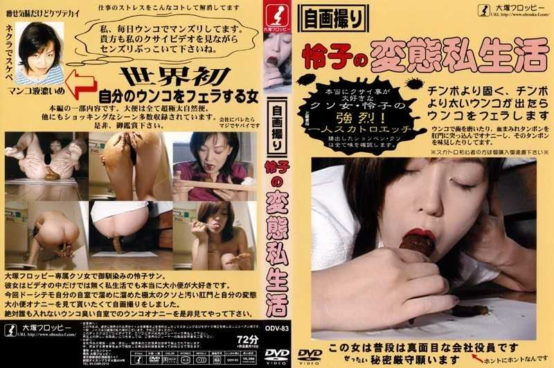 ODV-83 Reiko Transformation Of Private Life - Defecation, Scatology