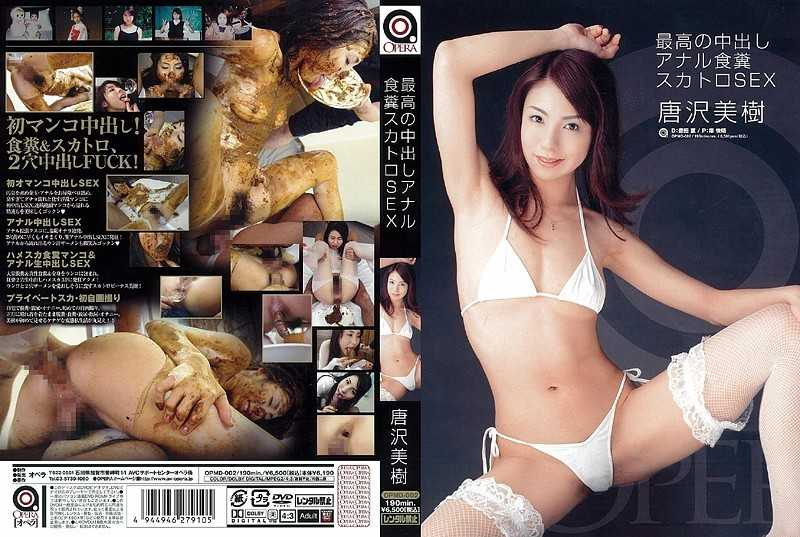 OPMD-002 Miki Karasawa Scatology Shit Eating Anal Creampie Best SEX - Creampie, Anal
