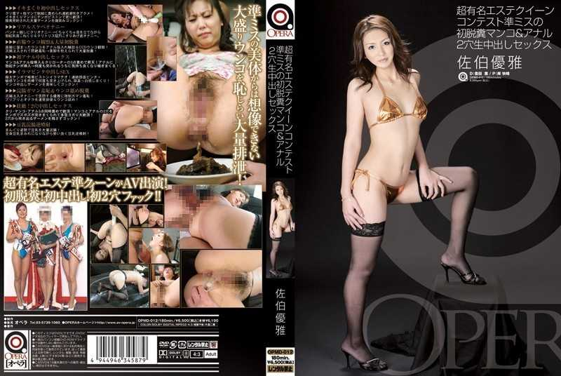 OPMD-012 Saeki Elegant Two-hole Sex Cum Pussy & Anal Defecation Miss The First Semi-famous Beauty Queen Contest Ultra- - Beauty Shop, Scatology