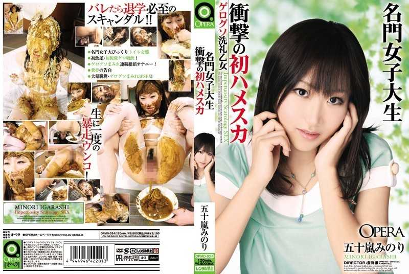 OPMD-024 Minori Igarashi Hamesuka First Shock Prestigious College Student - 3P, 4P, Defecation