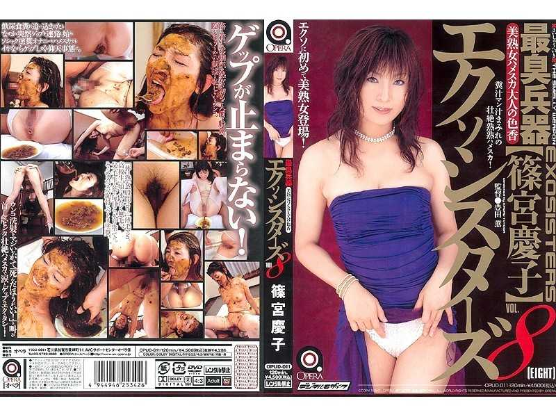 OPUD-011 Exo Sisters Keiko Shinomiya Top Eight Weapons Odor - Digital Mosaic, Scatology