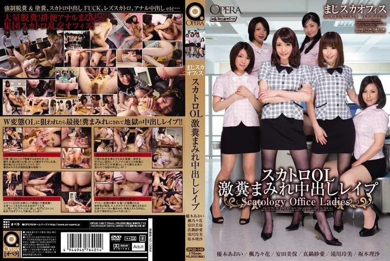 OPUD-148 Rape Seriously Out Ska Office Scat OL Deep Feces Smeared In - Scatology, Digital Mosaic