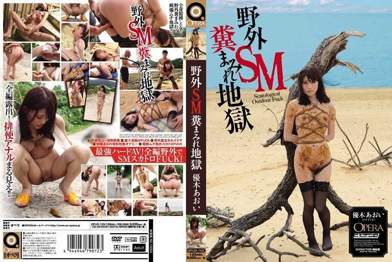 OPUD-155 SM Shit Covered Outdoor Hell Aoi Yuuki - SM, Outdoors